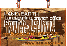 LAND EARTH Tanegashima branch office Sea kayaking adventure tour